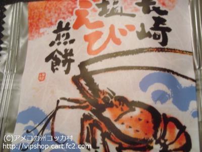 長崎塩えび煎餅