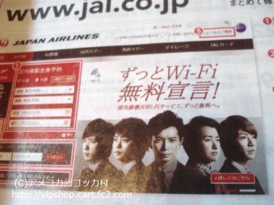 JAL嵐時刻表