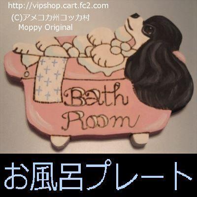 コッカーちゃんのお風呂プレート
