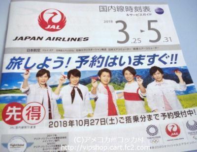 JAL時刻表20183/25-5/31