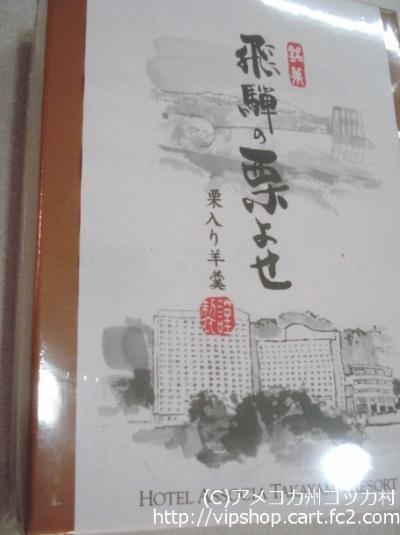 岐阜県のお土産