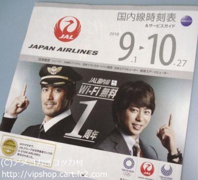 JAL国内線時刻表