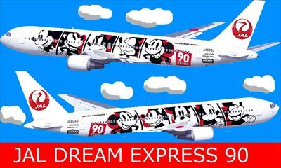 JAL DREAM EXPRESS 90 JET