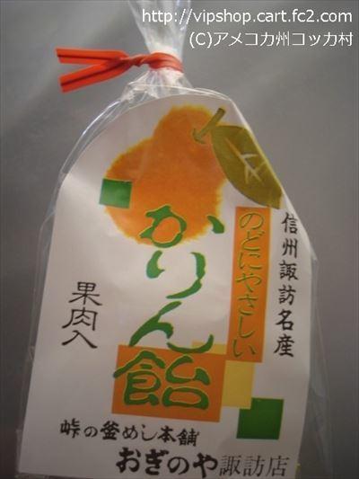 長野県のお土産