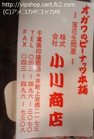 千葉県のお土産