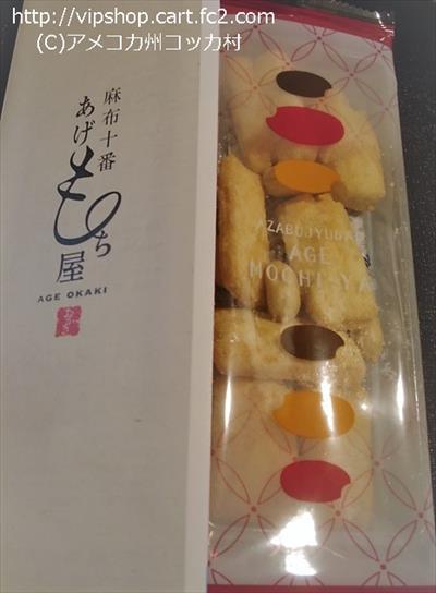 東京のお土産