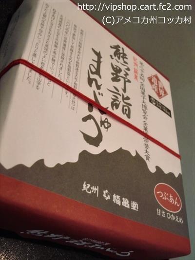 和歌山県のお土産