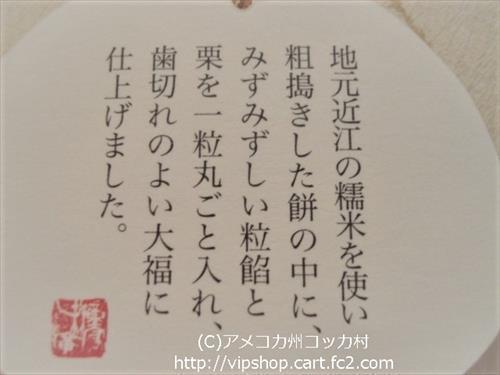 滋賀県のお土産