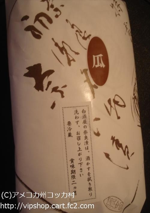 奈良県のお土産