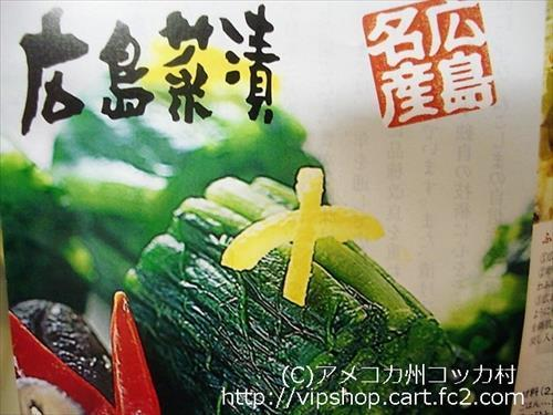 広島県のお土産